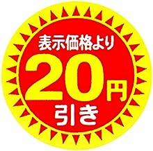 値引きシール 30Φ 20円引き 直径30mm 1000枚 sa2693