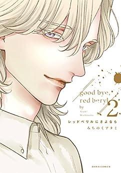 [みちのくアタミ]のレッドベリルにさよなら 2 (ダリアコミックスe)