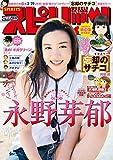 週刊ビッグコミックスピリッツ 2019年16号(2019年3月18日発売) [雑誌]
