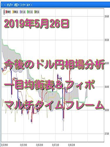 2019年5月26日 今後のドル円相場分析 一目均衡表&フィボ マルチタイムフレーム
