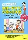 外国人のための 会話で学ぼう!介護の日本語 第2版: 指示がわかる、報告ができる