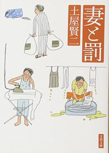 妻と罰 (文春文庫)