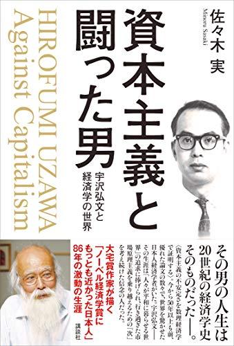 資本主義と闘った男 宇沢弘文と経済学の世界