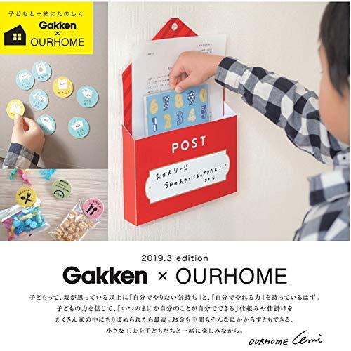 Gakken(学研ステイフル)『OURHOMEおたよりポケット』