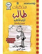 مذكرات طالب؛ أيام الكلاب للكاتب جيف كيني