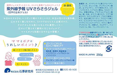 石澤研究所『紫外線予報UVさらさらジェル』