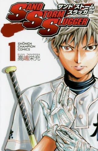 SAND STORM SLUGGER(1)(少年チャンピオン・コミックス)