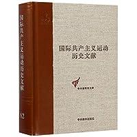 国际共产主义运动历史文献(62)(精)/中央编译局文库