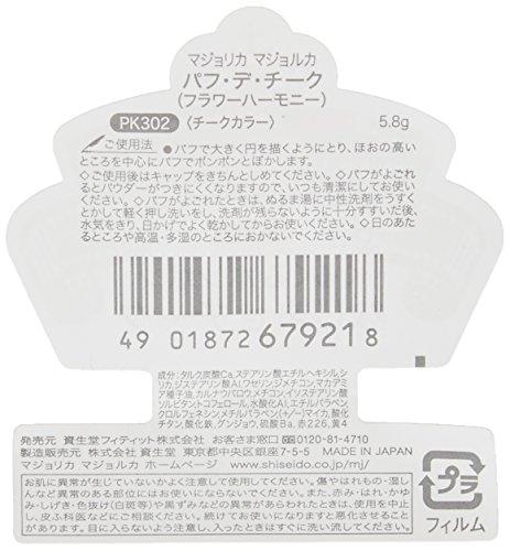 マジョリカマジョルカパフ・デ・チーク(フラワーハーモニー)PK302ストロベリーミックス5.8g