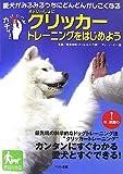 犬といっしょにクリッカートレーニングをはじめよう―愛犬がみるみるうちにどんどんかしこくなる (愛犬といっしょにはじめるシリーズ)