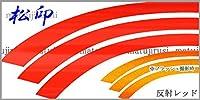 松印 車用 ホイールリムステッカー 16インチ ステッカー幅5mm ローテーションマーク付属 スペア付属 【カラー:反射レッド】【代引き可】
