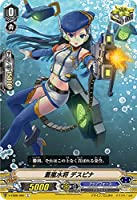 ヴァンガード V-EB08/060 蒼嵐水将 デスピナ (C コモン) My Glorious Justice