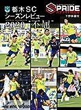 """栃木SCシーズンレビュー 2020""""不屈"""" : SPRIDE [スプライド]特別号 (SPRIDE特別号)"""