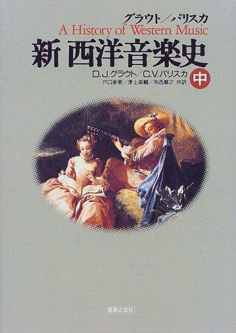 グラウト/パリスカ 新西洋音楽史(中)