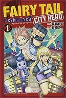 FAIRY TAIL CITY HERO(1) (講談社コミックス)