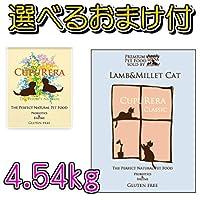 おまけ付 CUPURERA CLASSIC(クプレラ クラシック) ラム&ミレット・キャット 4,54kg