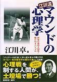 江川流マウンドの心理学―野球の面白さ100倍!駆け引きバイブル (広済堂文庫)