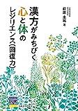 漢方がみちびく心と体のレジリエンス(回復力) (阪大リーブル74)