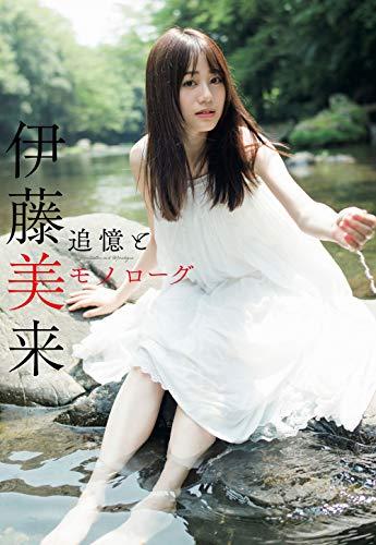 【デジタル限定】伊藤美来写真集「追憶とモノローグ」 週プレ PHOTO BOOK