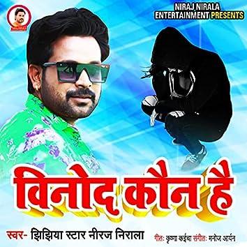 Vinod Kaun Hai