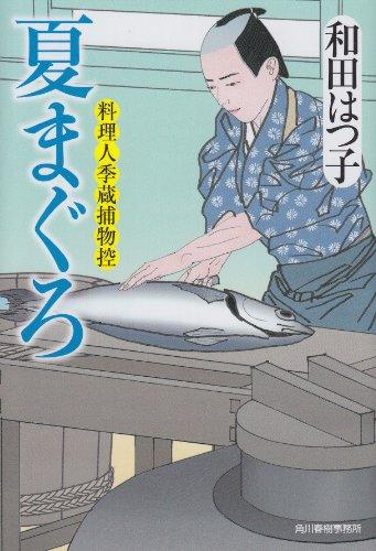 夏まぐろ―料理人季蔵捕物控 (ハルキ文庫 わ 1-17 時代小説文庫 料理人季蔵捕物控)の詳細を見る