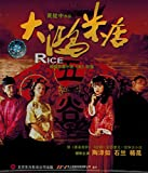 Rice ( Da Hong Mi Dian)