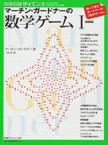 マーチン・ガードナーの 数学ゲーム 1 (別冊日経サイエンス 176)の詳細を見る
