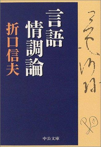 言語情調論 (中公文庫)の詳細を見る
