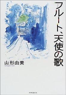 フルート、天使の歌 (芸術家エッセイ・シリーズ)