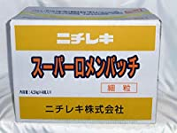 ニチレキ段差剤 スーパーロメンパッチ 細粒 18kg+パックゾールG4袋+ロメンサンド1kg
