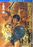 剣奴王ウォーズ―異次元騎士カズマ〈1〉 (角川文庫―スニーカー文庫)