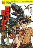ロスト・ワールド-恐竜の世界 (10歳までに読みたい世界名作)