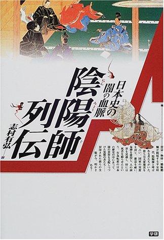 陰陽師列伝―日本史の闇の血脈 (Esoterica Selection)の詳細を見る