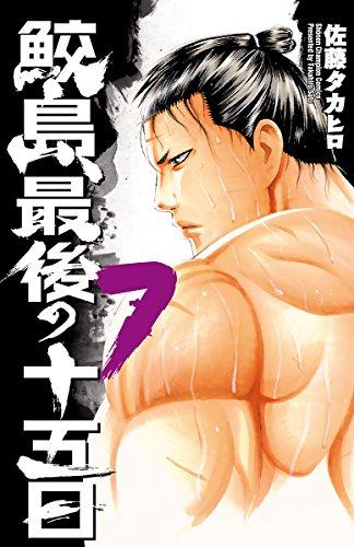鮫島、最後の十五日 7 (少年チャンピオン・コミックス) - 佐藤タカヒロ