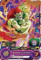 スーパードラゴンボールヒーローズ/UM4-056 ボージャック R