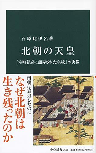 北朝の天皇-「室町幕府に翻弄された皇統」の実像 (中公新書)