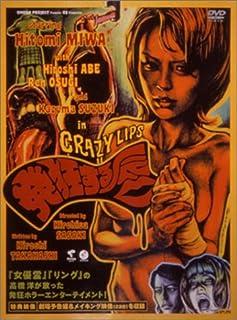 発狂する唇 [DVD]