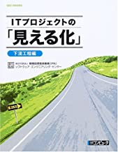 ITプロジェクトの「見える化」下流工程編 (SEC BOOKS)