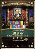人志松本のすべらない話 10周年Anniversary完全版(初回限定盤)[DVD]