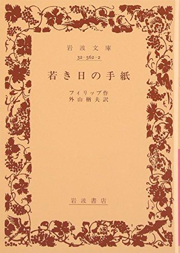 若き日の手紙 (岩波文庫 赤 562-2)