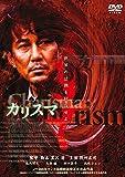 カリスマ[DVD]