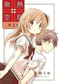微熱空間 3 (楽園コミックス)