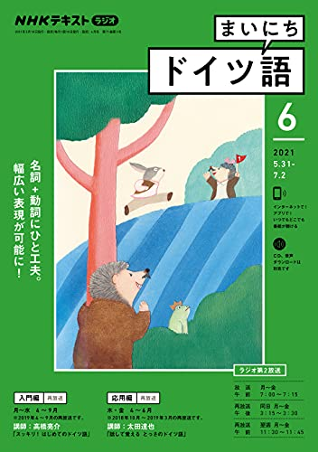 NHKラジオ まいにちドイツ語 2021年 6月号 [雑誌] (NHKテキスト)
