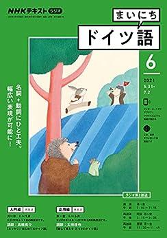 [NHK出版 日本放送協会]のNHKラジオ まいにちドイツ語 2021年 6月号 [雑誌] (NHKテキスト)