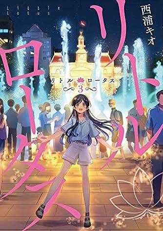 リトル・ロータス 3 (LINEコミックス)