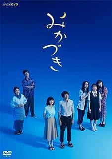 みかづき [DVD]