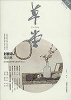 草堂·第20卷