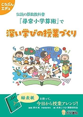 伝説の算数教科書『尋常小学算術』で深い学びの授業づくり (こうぶんエデュ)