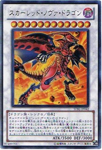 遊戯王 STBL-JP042-UR 《スカーレッド・ノヴァ・ドラゴン》 Ultra