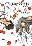にがくてあまい 愛蔵版 (6) (ヒーローズコミックス)
